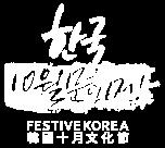 Festive Korea